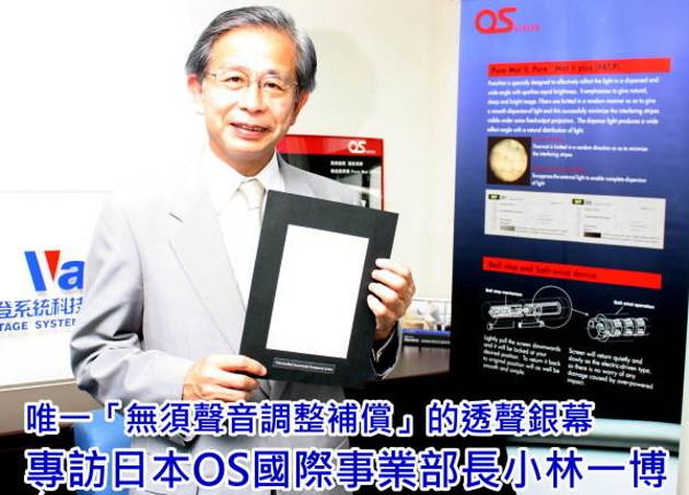 唯一「無須聲音調整補償」的透聲銀幕 - 專訪日本OS國際事業部長小林一博