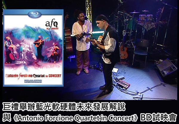 巨禮舉辦藍光軟硬體未來發展解說與《Antonio Forcione Quartet in Concert》BD藍光試映會