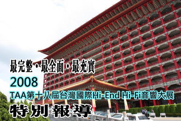 最完整‧最全面‧最充實 - TAA台灣第十八屆國際Hi-End Hi-Fi音響大展現場報導