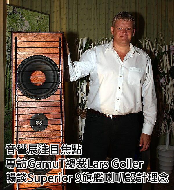 專訪GamuT總裁Lars Goller暢談Superior 9旗艦喇叭設計理念