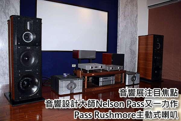 音響設計大師Nelson Pass又一力作 - Pass Rushmore主動式喇叭