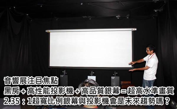黑房+高性能投影機+高品質銀幕=超高水準畫質,2.35:1超寬比例銀幕與投影機會是未來趨勢嗎?