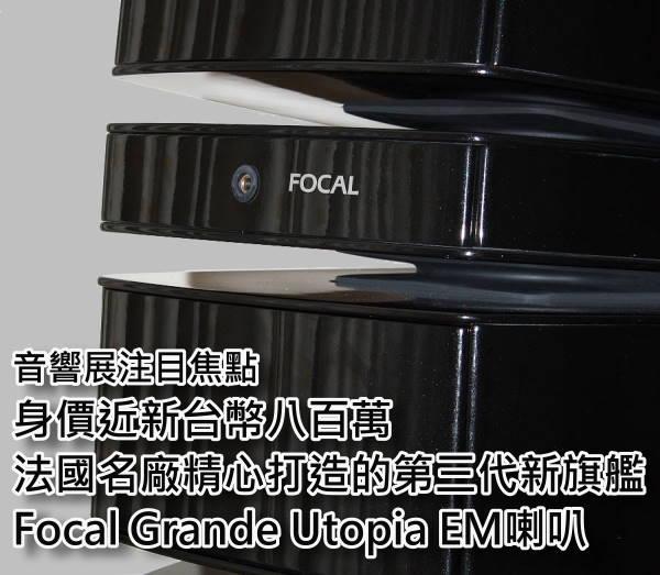 身價近新台幣八百萬,法國名廠精心打造的第三代新旗艦 - Focal Grande Utopia EM喇叭