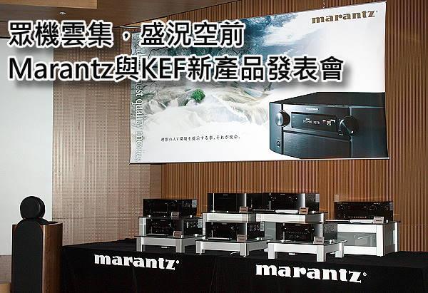 眾機雲集,盛況空前 - Marantz 與KEF新產品發表會