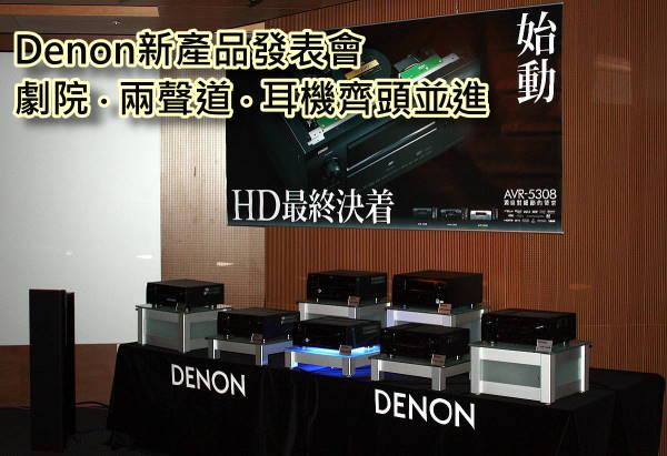 劇院、兩聲道、耳機齊頭並進 -  Denon新產品發表會