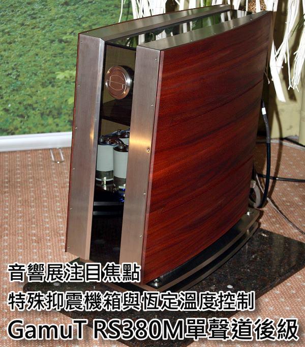 特殊抑震機箱與恆定溫度控制 - GamuT RS380M單聲道後級