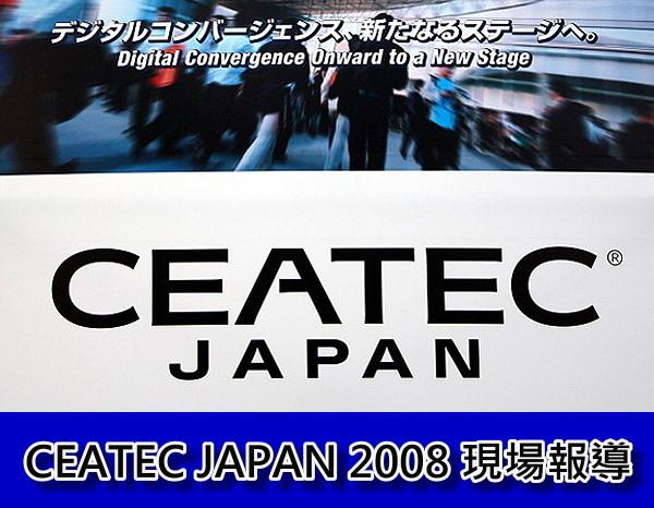 CEATEC JAPAN 2008現場報導