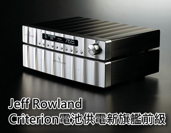 【TIAS 2008】Jeff Rowland電池供電分體式新旗艦前級Criterion
