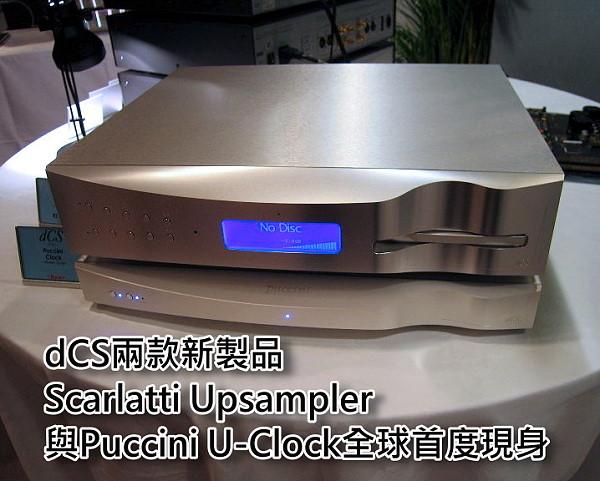 【TIAS 2008】dCS兩款新製品Scarlatti Upsampler與Puccini U-Clock全球首度現身