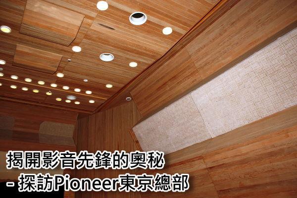 揭開影音先鋒的奧秘 - 探訪Pioneer日本東京總部