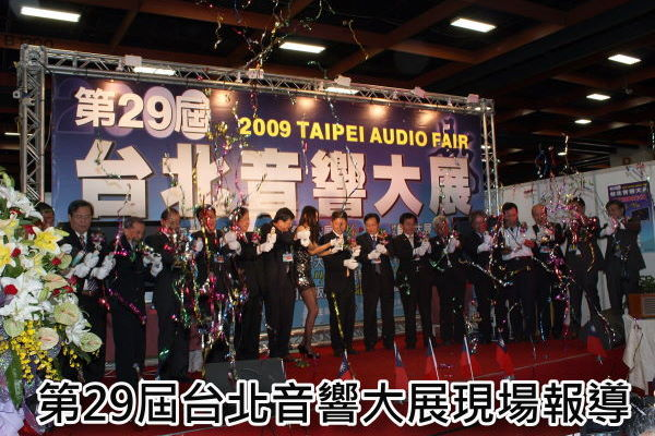 第29屆台北音響大展現場報導