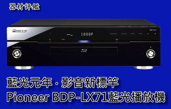 藍光元年‧影音新標竿 - Pioneer BDP-LX71藍光播放機