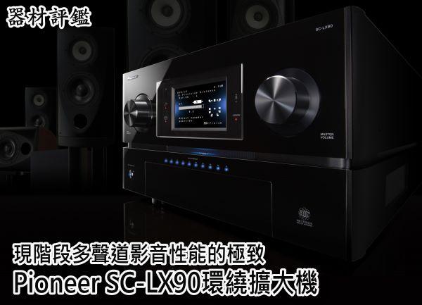 現階段多聲道影音性能的極致 - Pioneer SC-LX90環繞擴大機