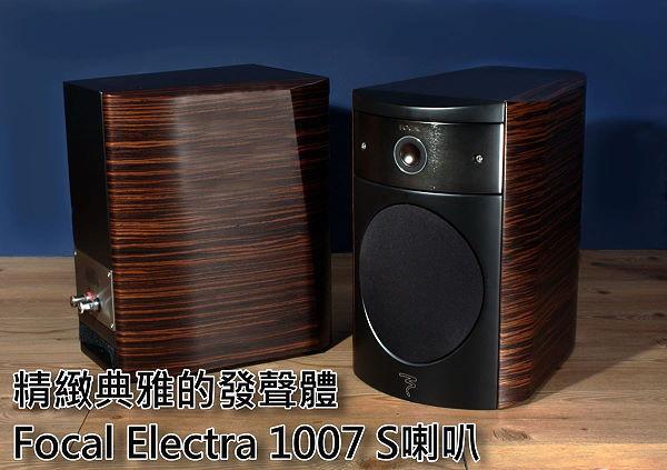精緻典雅的發聲體 - Focal Electra 1007 S書架式喇叭