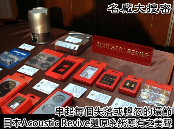 串起每個失落或輕忽的環節,日本Acoustic Revive還原系統應有之美聲