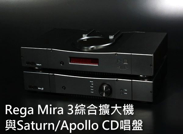 Rega Mira 3綜合擴大機與Apollo/Saturn CD唱盤
