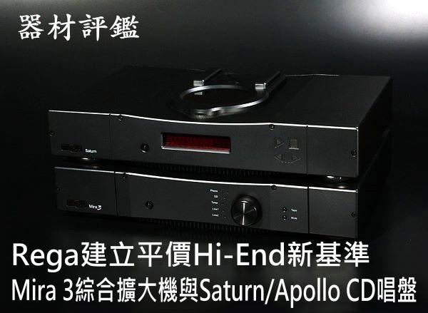 Rega建立平價Hi-End新基準,Saturn/Apollo CD唱盤與Mira 3綜合擴大機