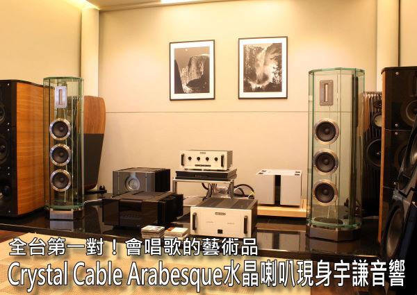 全台第一對!會唱歌的藝術品 - Crystal Cable Arabesque水晶喇叭現身宇謙音響
