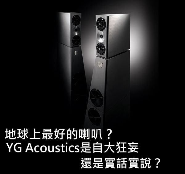 地球上最好的喇叭?YG Acoustics是自大狂妄還是實話實說?
