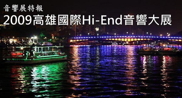 2009高雄國際Hi-End音響大展現場報導