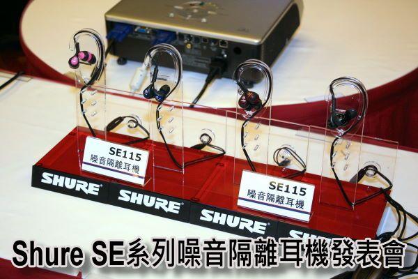 Shure SE系列噪音隔離耳機發表會