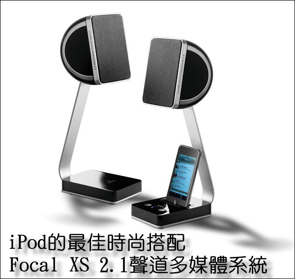 iPod的最佳時尚搭配 – Focal XS 2.1聲道多媒體系統