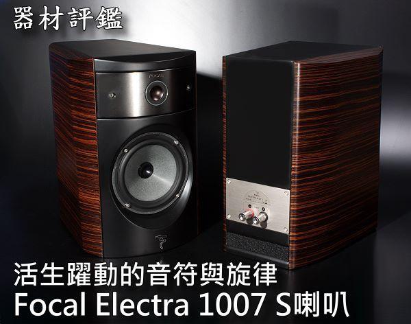 活生躍動的音符與旋律 - Focal Electra 1007 S書架式喇叭