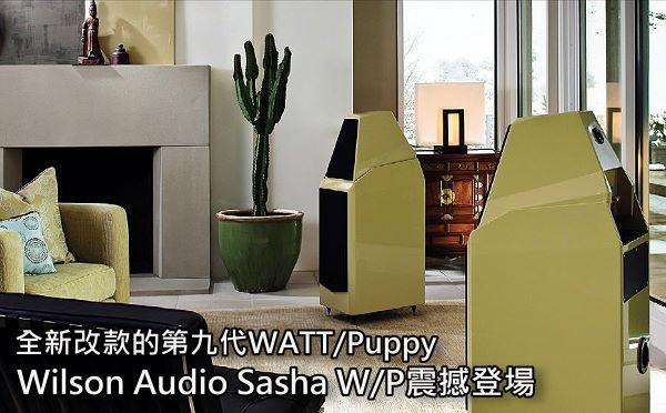 全新改款的第九代WATT/Puppy,Wilson Audio Sasha W/P震撼登場
