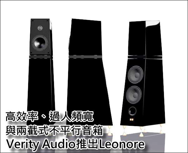 高效率、過人頻寬與兩截式不平行音箱,Verity Audio推出Leonore喇叭