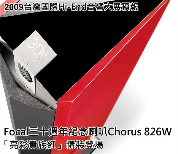 Focal三十週年紀念喇叭Chorus 826W「亮彩貴族紅」精裝登場