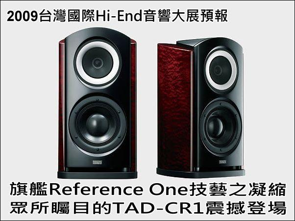 旗艦Reference One技藝之凝縮,眾所矚目的TAD-CR1震撼登場