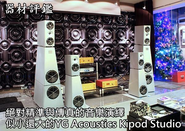 絕對精確與傳真的音樂演繹,似小還大的YG Acoustics Kipod Studio
