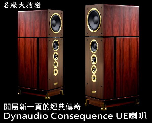 開展新一頁的經典傳奇——Dynaudio Consequence UE喇叭