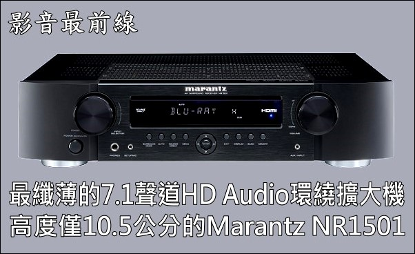 最纖薄的7.1聲道HD Audio環繞擴大機,高度僅10.5公分的Marantz NR1501