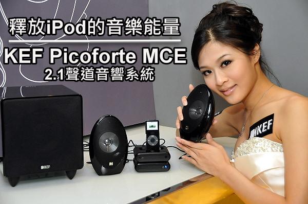 釋放iPod的音樂能量——KEF Picoforte MCE 2.1聲道音響系統