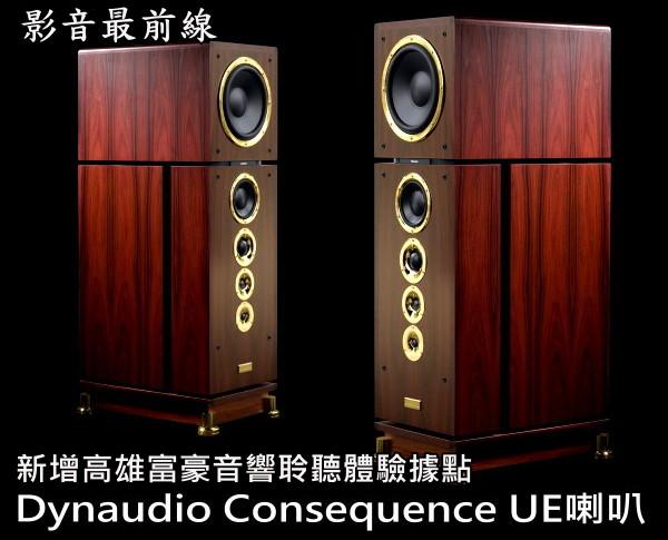 新增高雄富豪音響聆聽體驗據點,Dynaudio Consequence UE喇叭