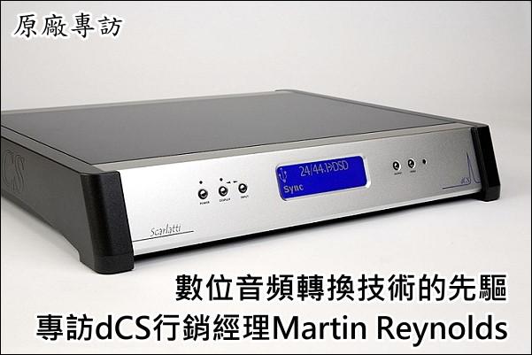 數位音頻轉換技術的先驅,專訪dCS行銷經理Martin Reynolds談獨家Ring DAC技術