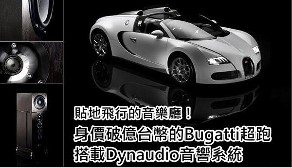 貼地飛行的音樂廳!身價破億台幣的Bugatti超跑搭載Dynaudio音響系統