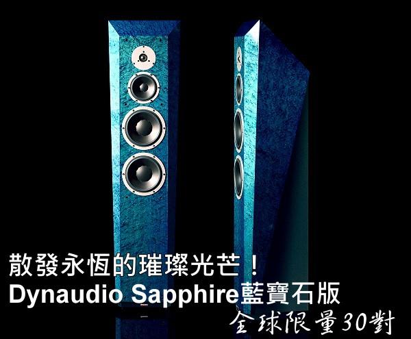 散發永恆的璀璨光芒,Dynaudio Sapphire藍寶石版全球限量30對