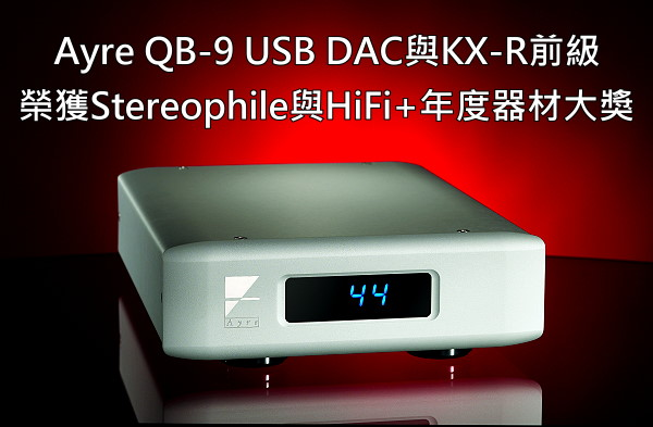 Ayre QB-9 USB DAC與KX-R前級榮獲Stereophile與HiFi+年度器材大獎