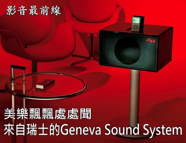 美樂飄飄處處聞,來自瑞士的Geneva Sound System
