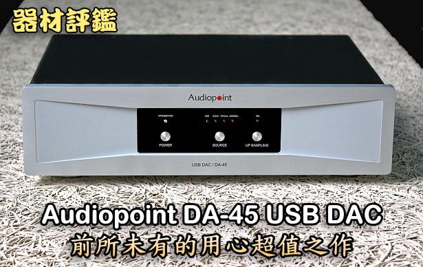 前所未有的用心超值之作Audiopoint DA-45 USB DAC