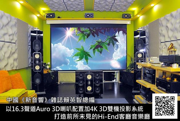 中國《新音響》賴英智總編:以16.3聲道Auro-3D喇叭配置加4K3D雙機投影系統,打造前所未見的Hi-End客廳音樂廳