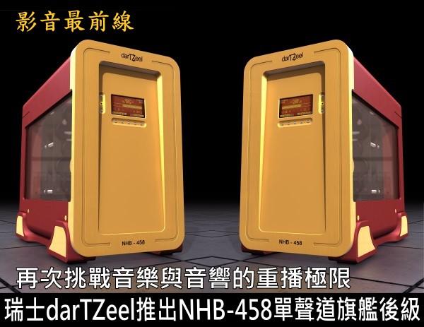 再次挑戰音樂與音響的重播極限,瑞士darTZeel推出NHB-458單聲道旗艦後級
