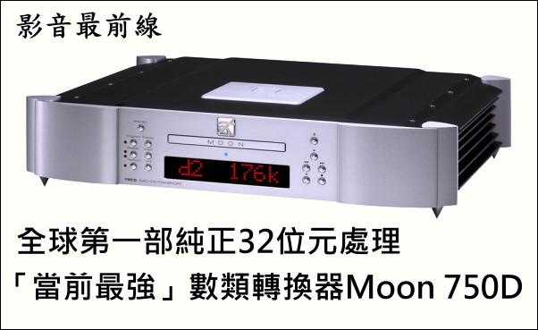 全球第一部純正32位元處理,「當前最強」數類轉換器Moon 750D