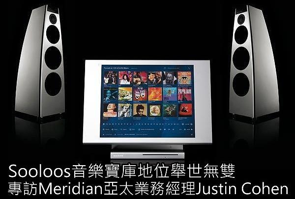 Sooloos音樂寶庫地位舉世無雙,專訪Meridian亞太業務經理Justin Cohen