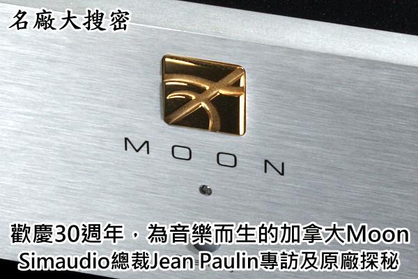 歡慶30週年,為音樂而生的加拿大Moon——Simaudio總裁Jean Paulin專訪及原廠探秘