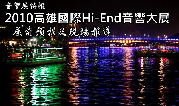 2010高雄國際Hi-End音響大展現場報導