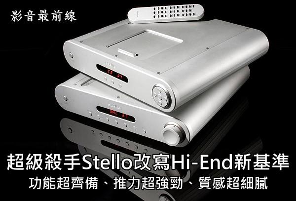 超級殺手Stello改寫Hi-End新基準,功能超齊備、推力超強勁、質感超細緻!