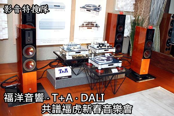 福洋音響、T+A與DALI共譜新春福虎音樂會